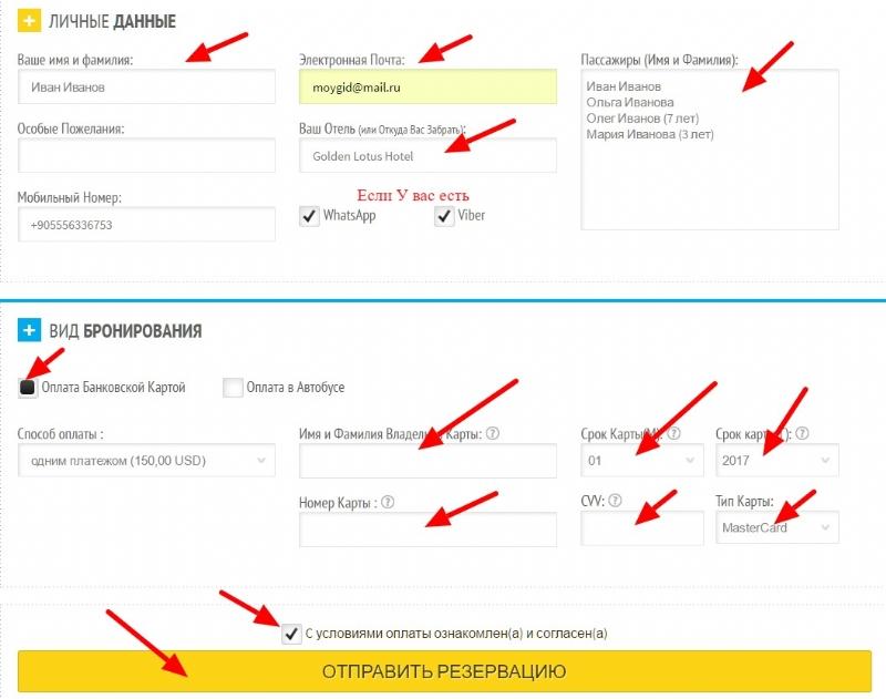 как заказать индивидуальные экскурсии на нашем сайте
